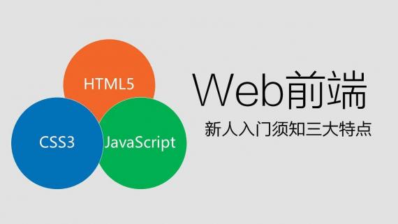 网站建设前端基础知识-Javascript